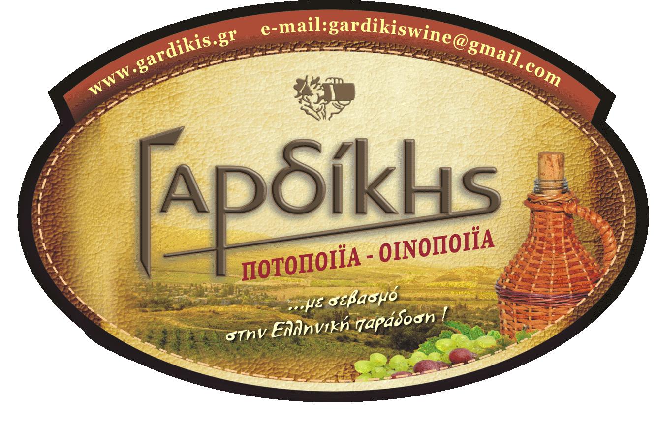 GARDIKIS-LOGO-SITE