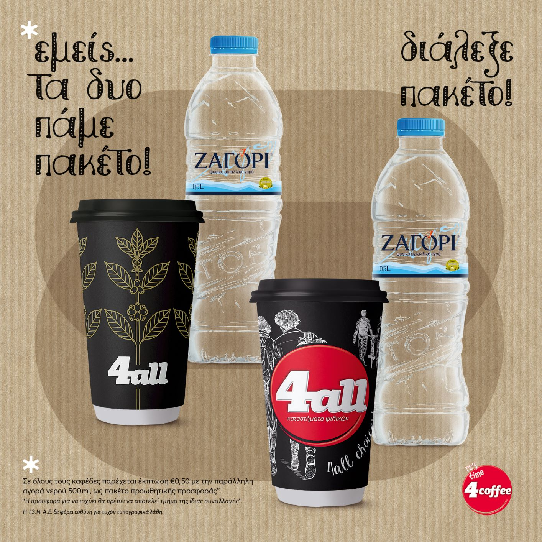 Post-cups-&-Zagori